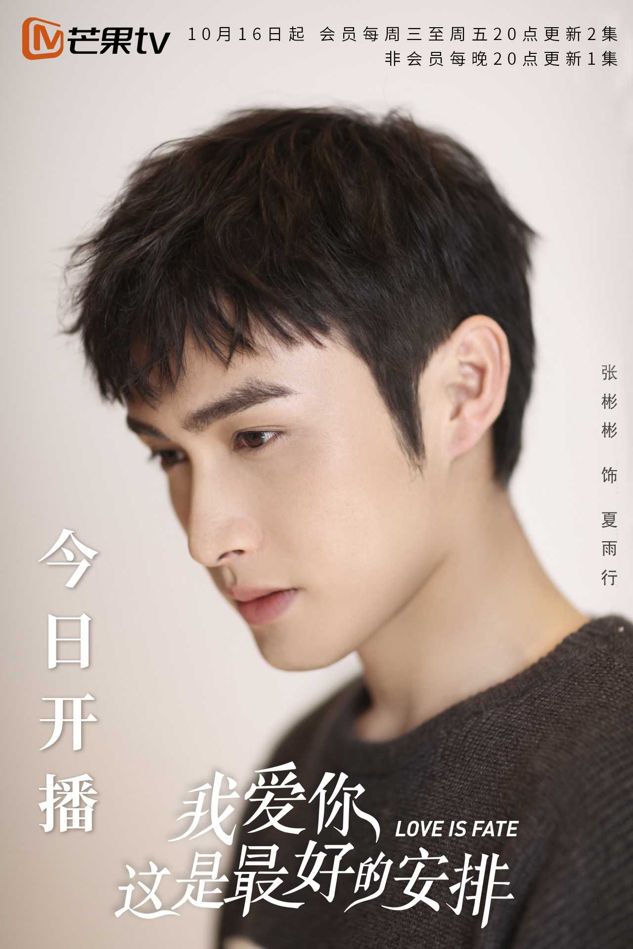 张彬彬和郑合惠子的新剧 恭喜王志飞老师获得金鸡最佳男配-3楼