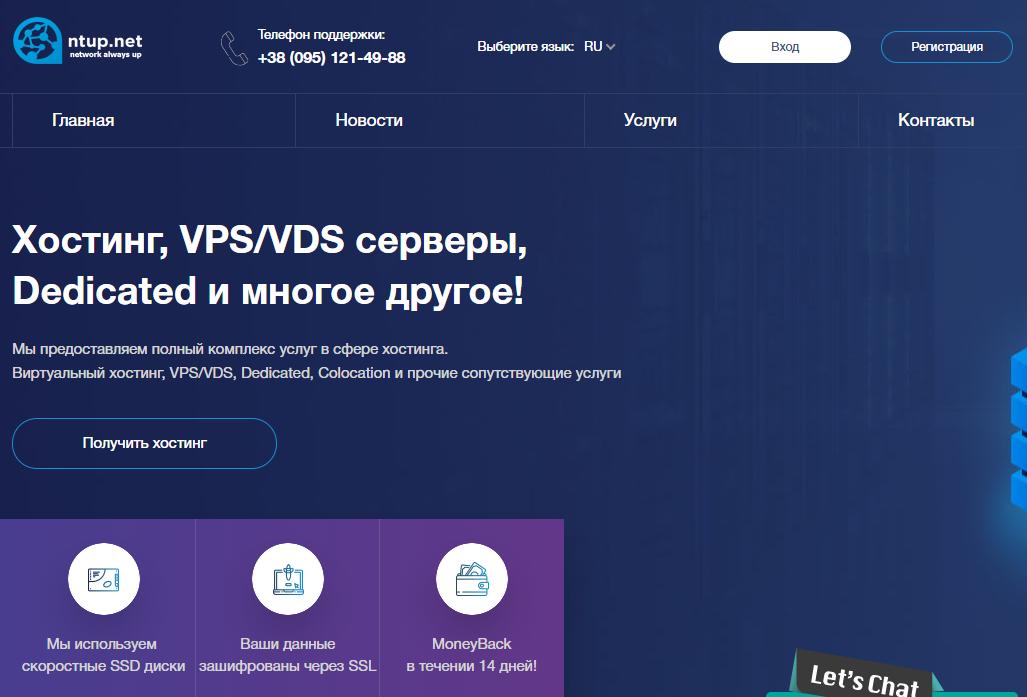 ntup低至$3/月,烏克蘭不限流量VPS,1Gbps帶寬;獨立服務器低至$28/月