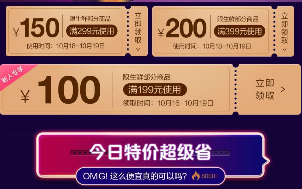 2019活色生鲜节 199-60满减叠加199-100生鲜券 买肉买水果了 肉价重回2018年