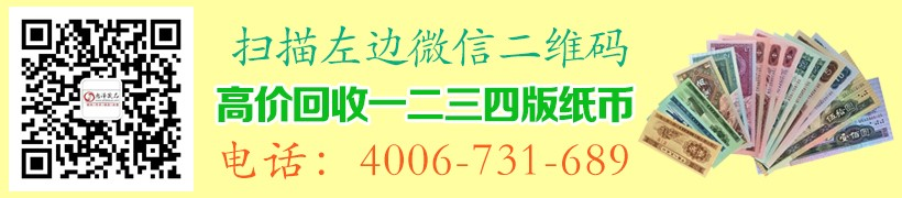 第四套人民币犹可追。 - 古玩 - 古玩收藏 - 桂林分类信息 - 桂林生活网 www.28life.com