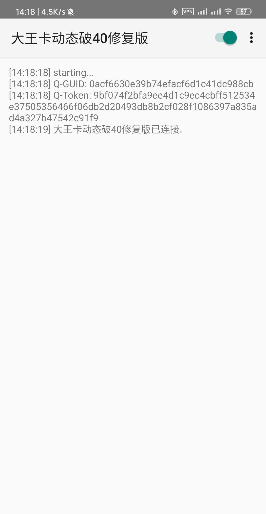 大王卡40G破限速修复版2.0