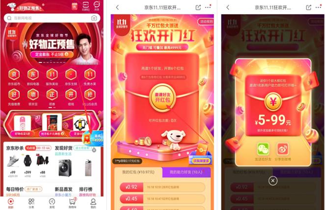 京东双十一狂欢开门红,邀请好友助力开随机红包最高4999元 手机赚钱 第2张