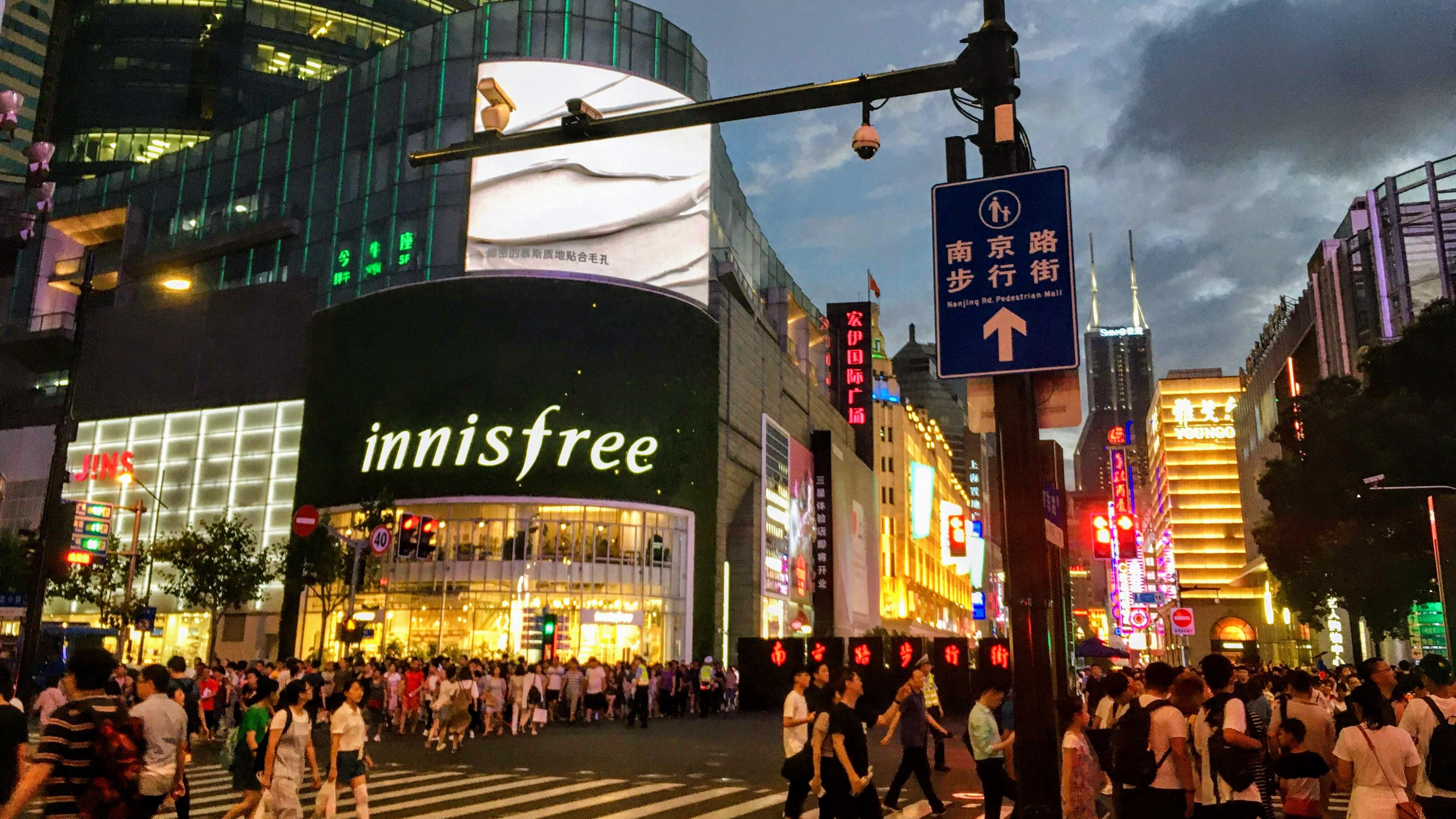 南京路步行街Innisfree