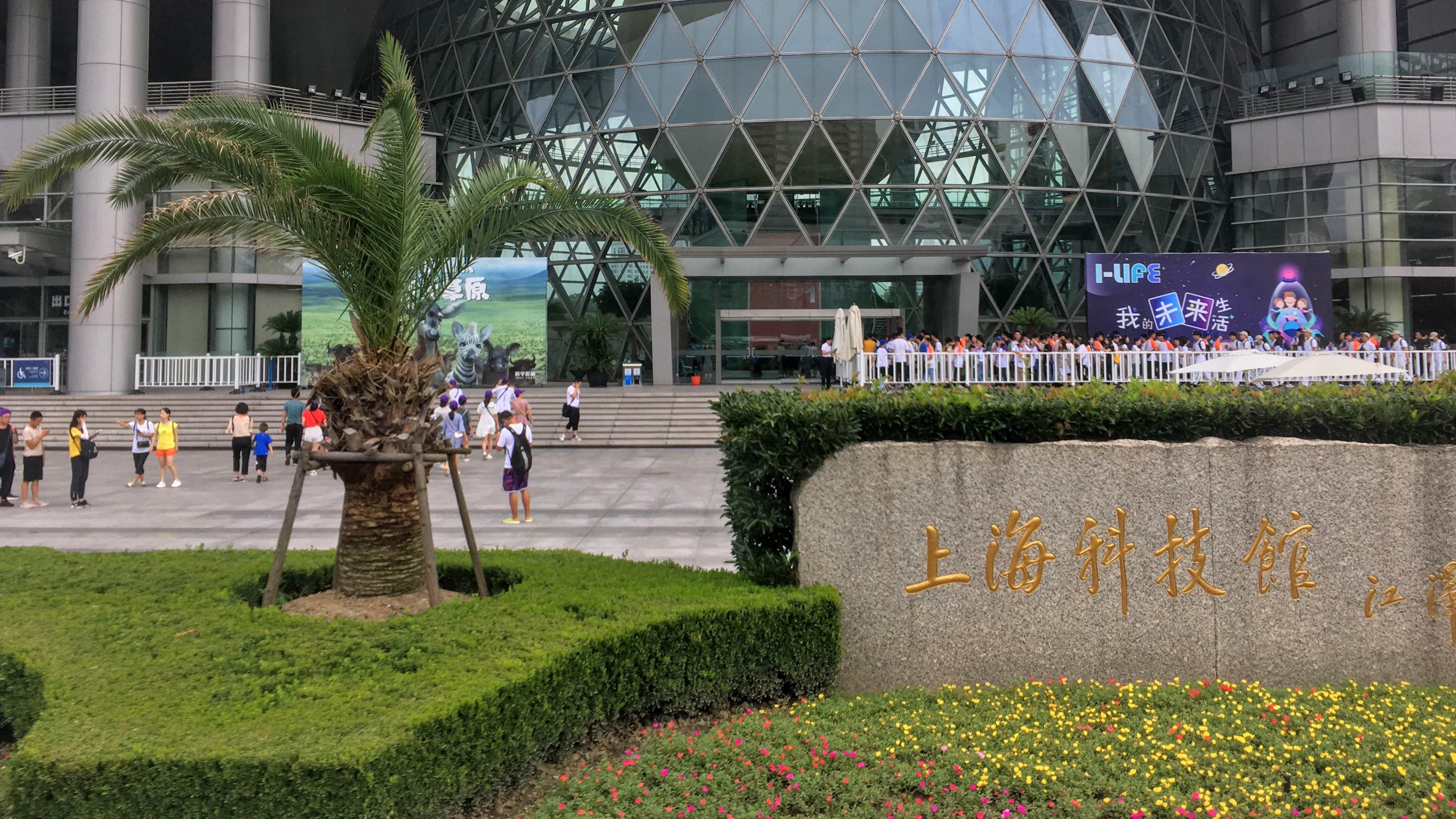 恕我直言,这地方不怎么好吧,我认为,澳门科学馆还有广州的科学馆都比这个有意思
