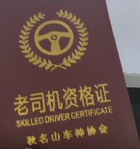 老司机资格证