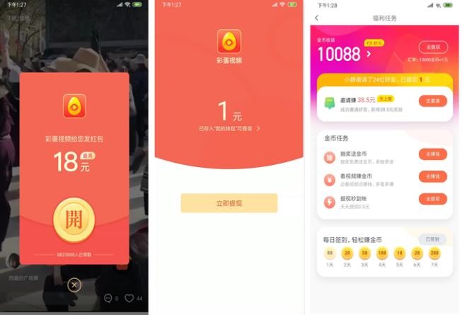 彩蛋视频app,新用户首次下载就送1元可提现 薅羊毛 第2张