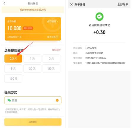 彩蛋视频app,新用户首次下载就送1元可提现 薅羊毛 第3张