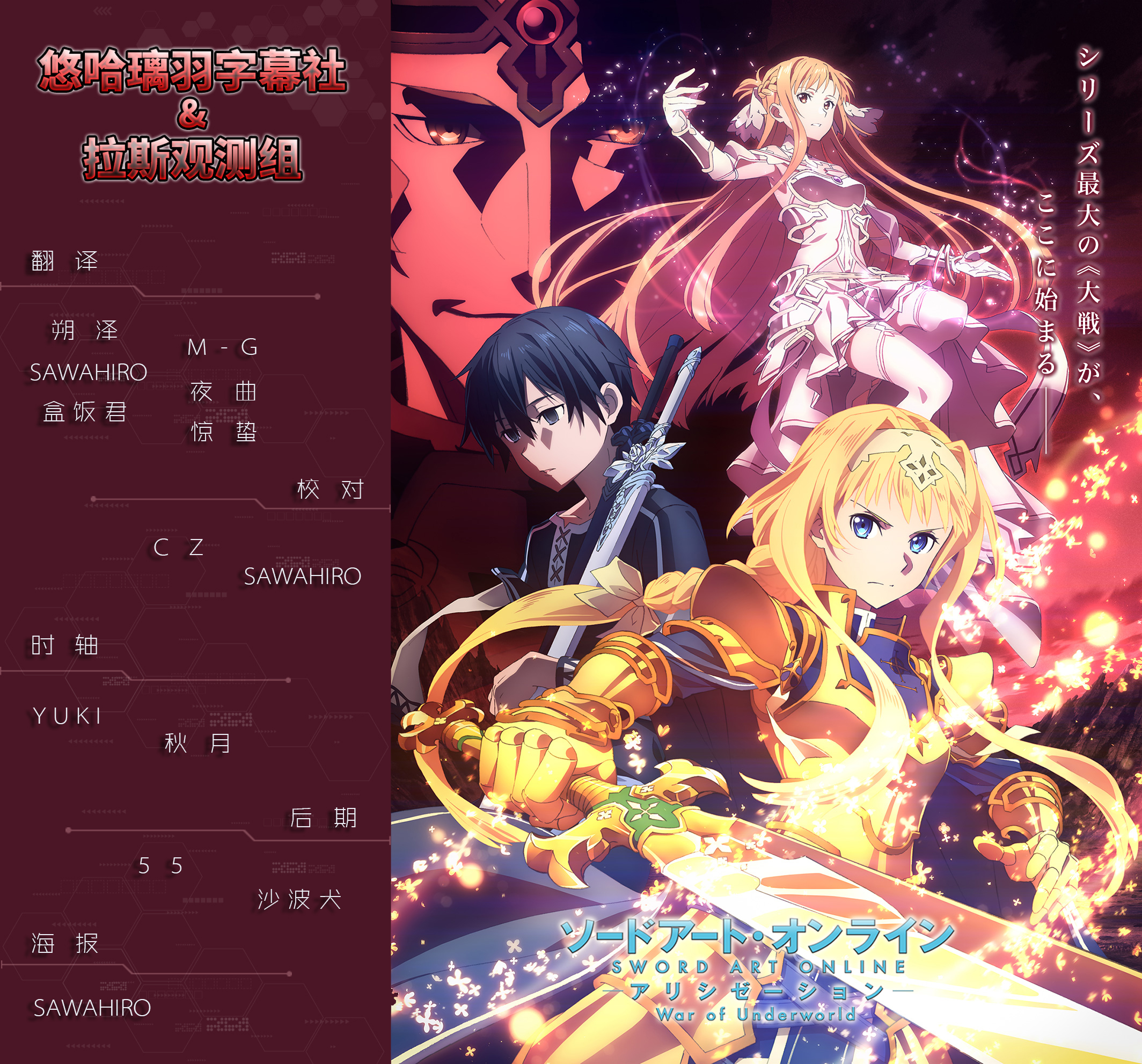 【悠哈璃羽字幕社&拉斯观测组】[刀剑神域 Alicization_Sword Art Online - Alicization  - War of Underworld -][05][x264 1080p][CHT]