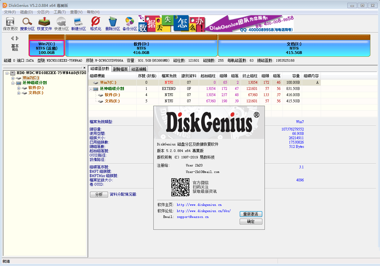 硬盘分区修复工具 DiskGenius Pro 5.2.0.884-神奇的工作室-第14张图片