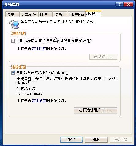 Telnet连接win2003图形桌面两个方式