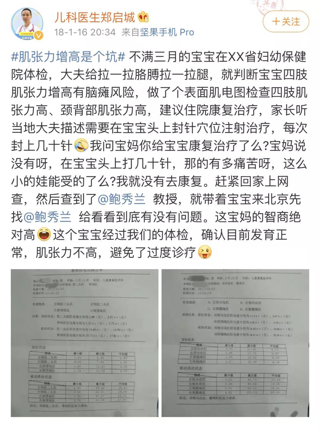 郑启城微博