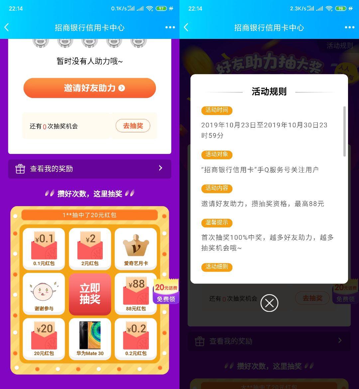 QQ关注招行信用卡公众号抽奖红包 视频会员 华为手机等
