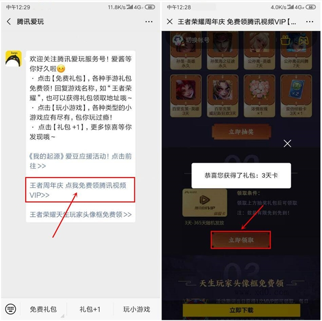 腾讯爱玩 王者荣耀周年庆 免费领取腾讯视频VIP3天