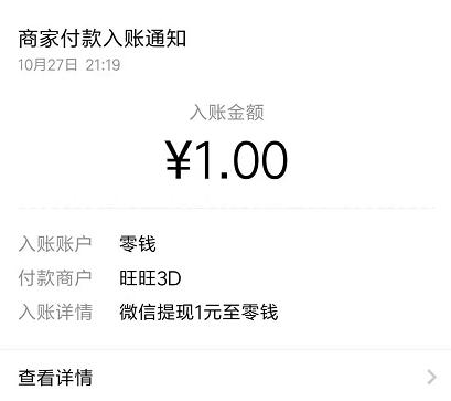 旺旺斗地主,打两局游戏提1元现金奖励 网络赚钱 第3张