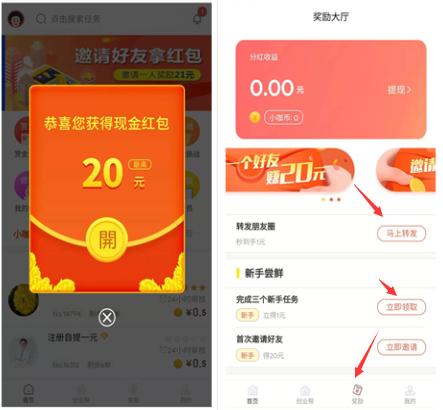 帮小咖手机赚钱,新用户下载注册提现1元 手机赚钱 第2张