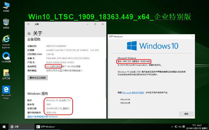win10ltsb,Win10长期版,Win10精简版,Windows10精简版,Win10LTSB精简版,win10企业版LTSB版,win10企业版2019纯净版,Win10纯净优化版,Win10纯净版,Win10_LTSC_1909_18363.449_x64_2in1企业特别版