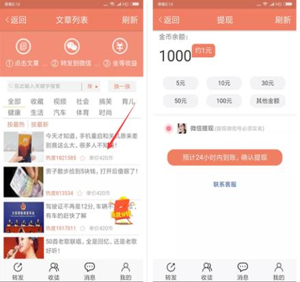 麒麟网手机转发文章赚钱app,单价0.42元起 薅羊毛 第2张