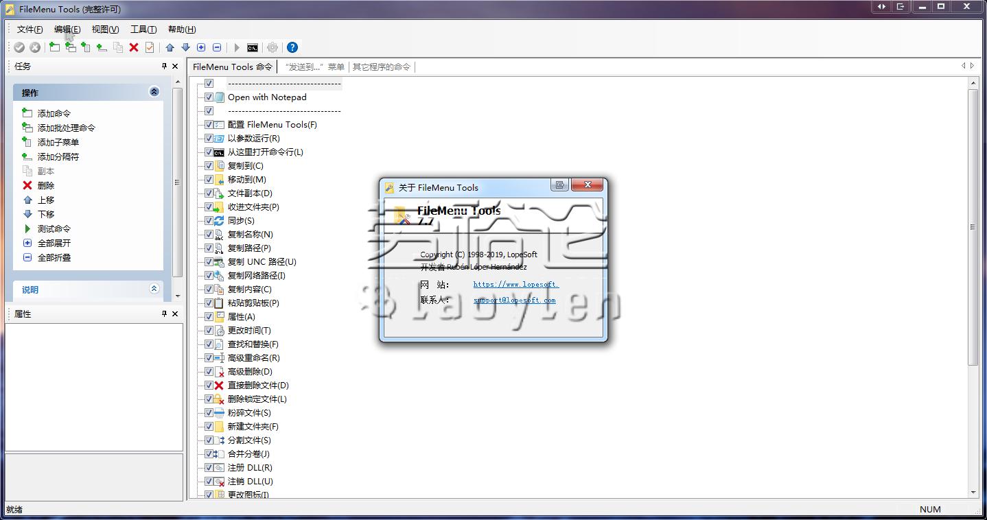 右键菜单管理软件v7.7
