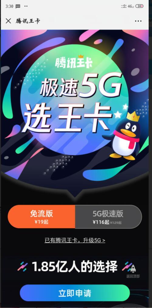 腾讯大王卡5G申请来了,老用户有福利