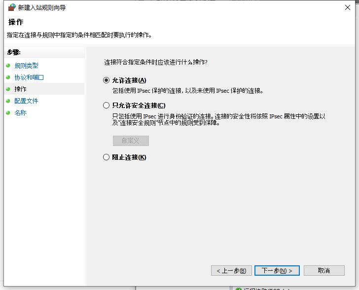 windows下3389端口指定IP访问