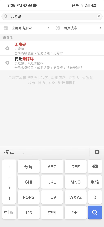 Screenshot_2019-11-01-15-06-33-405_搜索.png