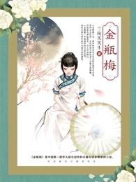 金瓶梅(崇祯本)