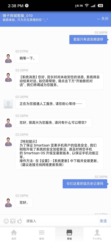 Screenshot_2019-11-01-14-38-46-128_锤子科技论坛.png