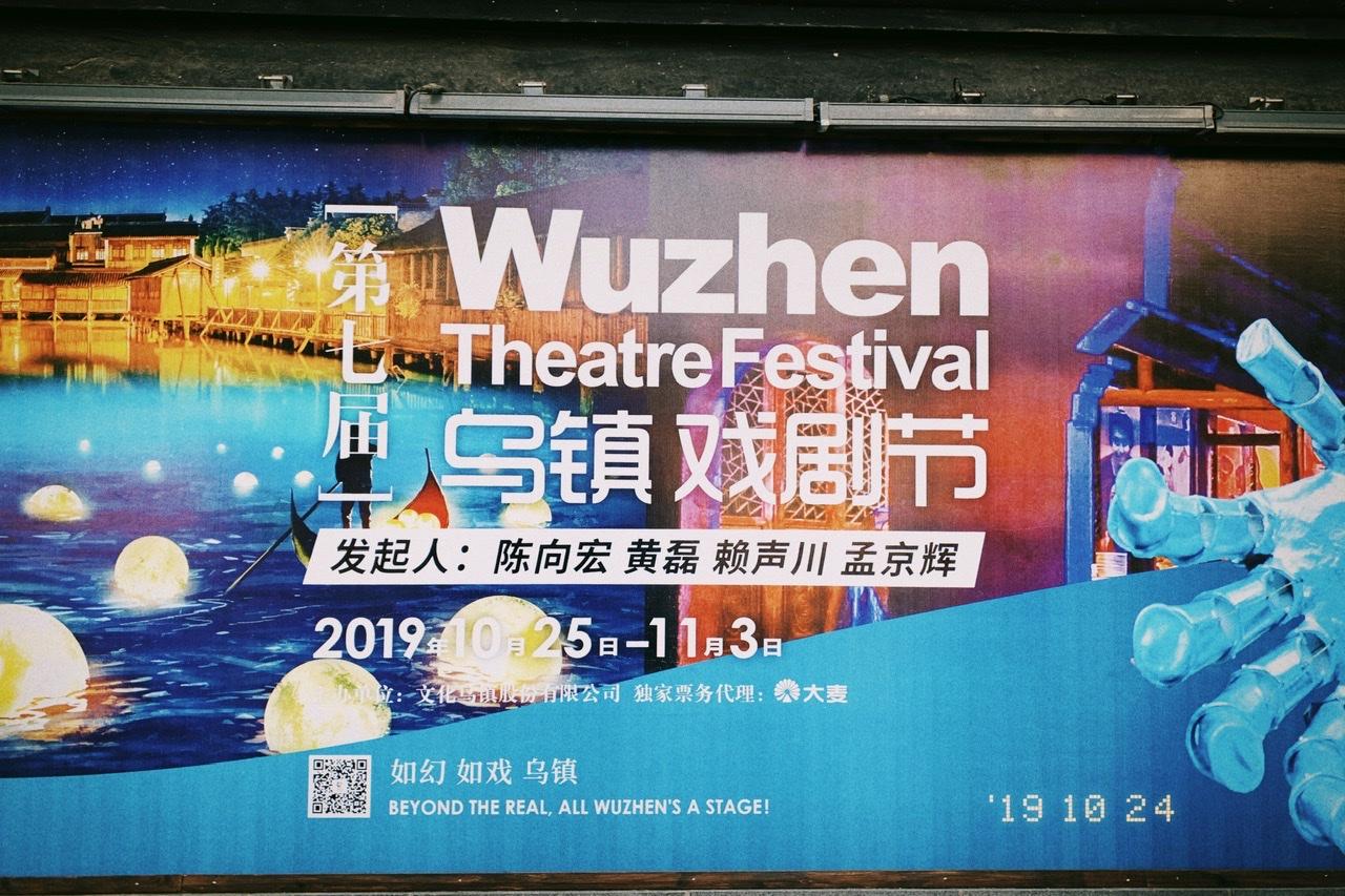 图-乌镇戏剧节