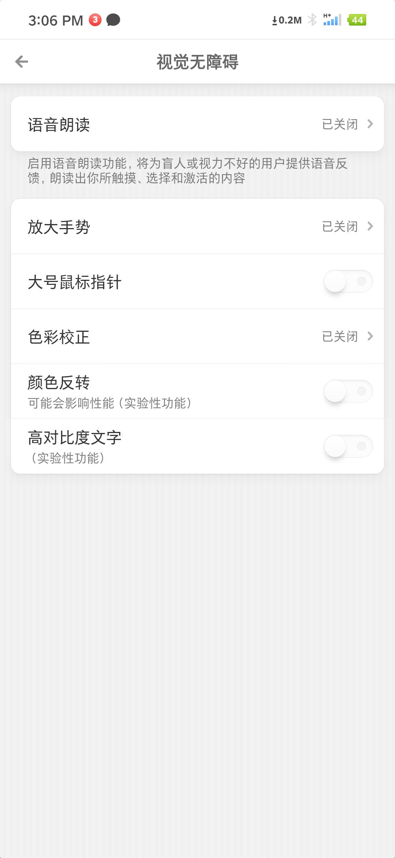 Screenshot_2019-11-01-15-06-14-493_设置.png