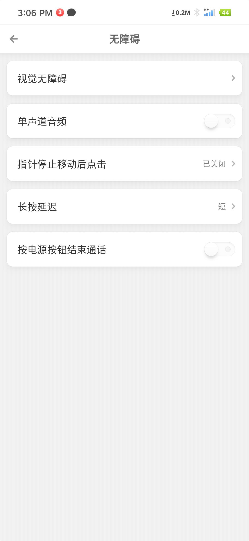 Screenshot_2019-11-01-15-06-06-472_设置.png