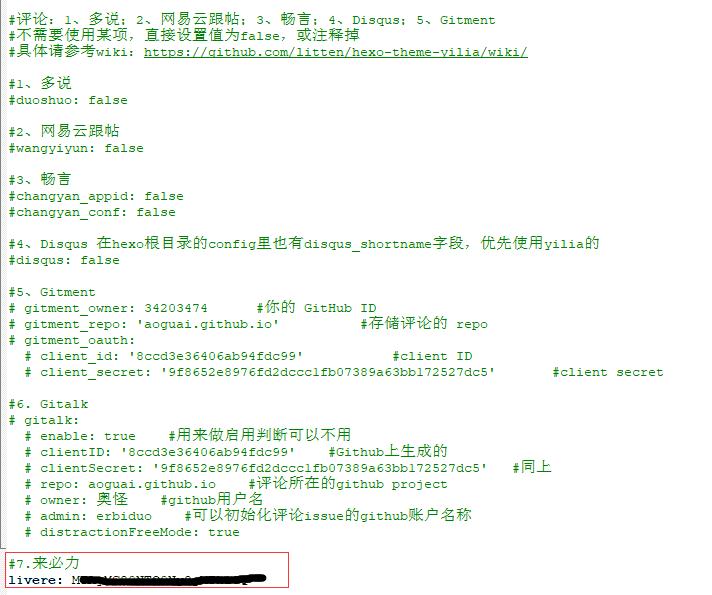 屏蔽其他评论系统代码