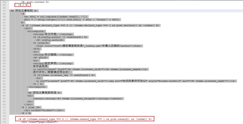 文章添加版权声明代码