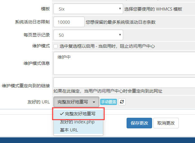 Nginx的WHMCS 7.8友好URL配置