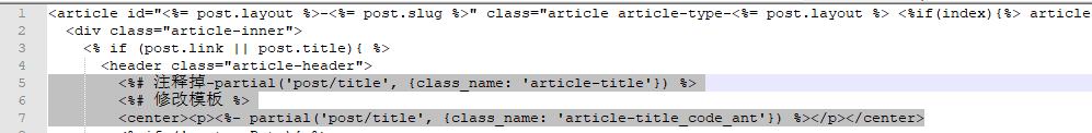 修改文章标题样式代码