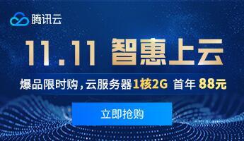 腾讯云双11大促销