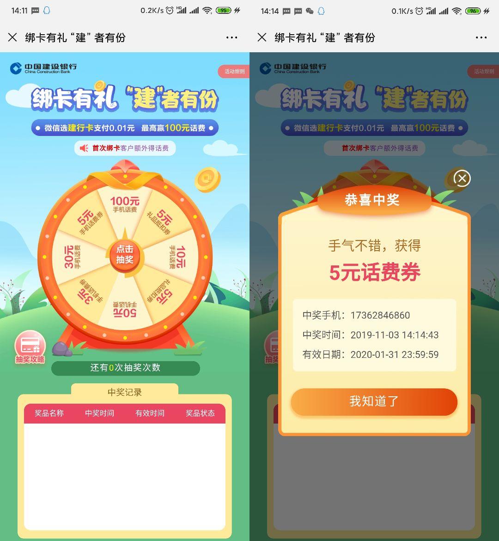 中国建设银行微信绑卡有礼 抽1-100话费和话费券