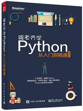 跟老齐学Python