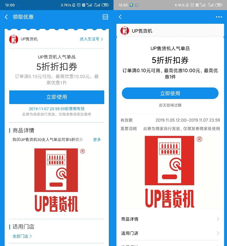 支付宝最新领取UP售货机优惠券 5折折扣券满0.01可使用