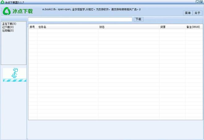 冰点文库下载器V3.2.9 可直接下载百度文库资料