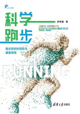 《科学跑步:跑步损伤的预防与康复指南》罗炜樑【文字版_PDF电子书_下载】