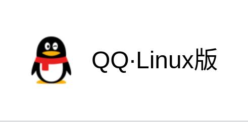 QQlinux版强势回归!又多了一个用linux系统理由!