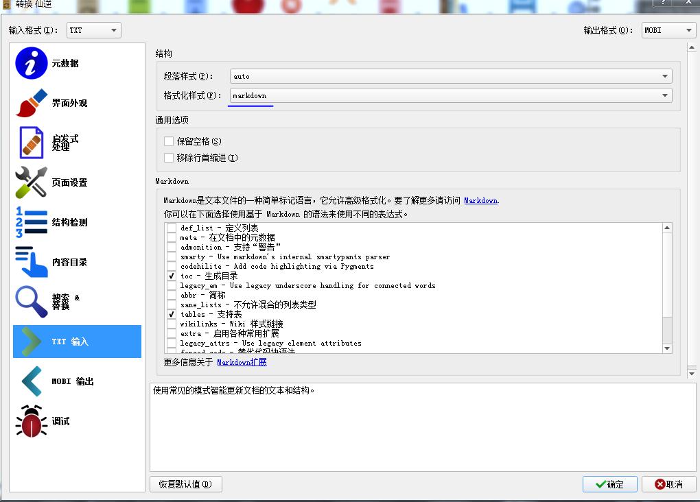 TXT输入格式