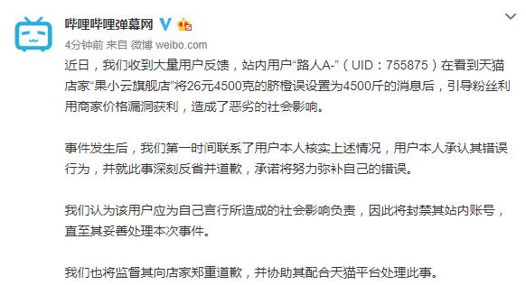 """网红带粉丝薅羊毛""""26元买4500斤脐橙"""" 目前已封号"""