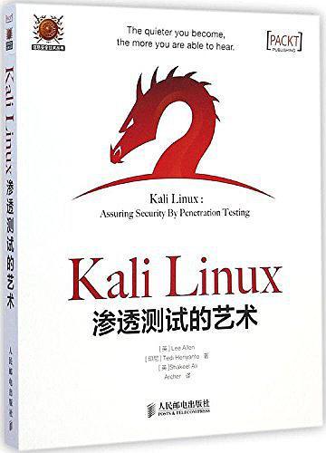 Kali Linux渗透测试的艺术