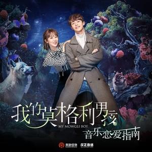 《我的莫格利男孩》音乐恋爱指南OST【无损音质/FLAC】