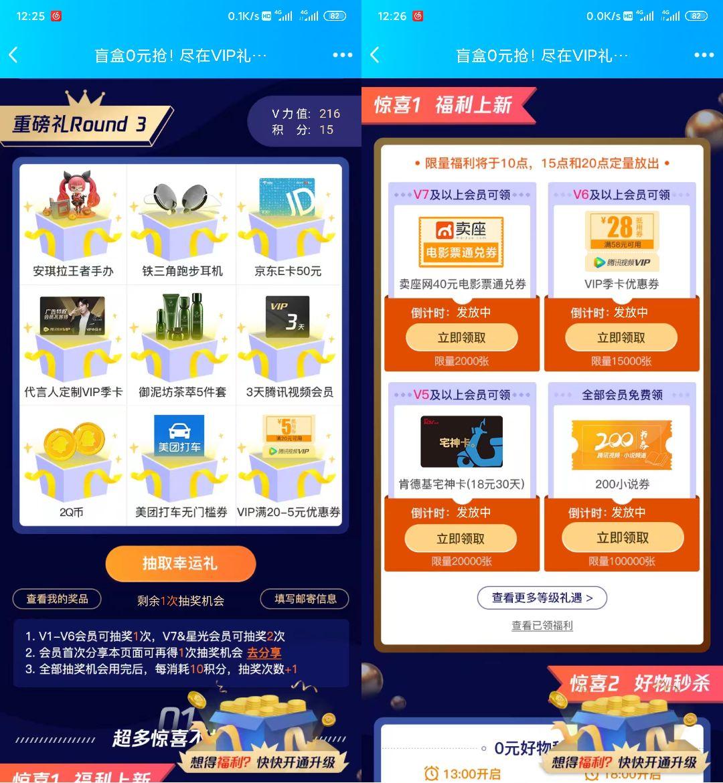 腾讯视频VIP礼遇日 抽Q币 京东E卡 腾讯视频VIP 兑换电影票等