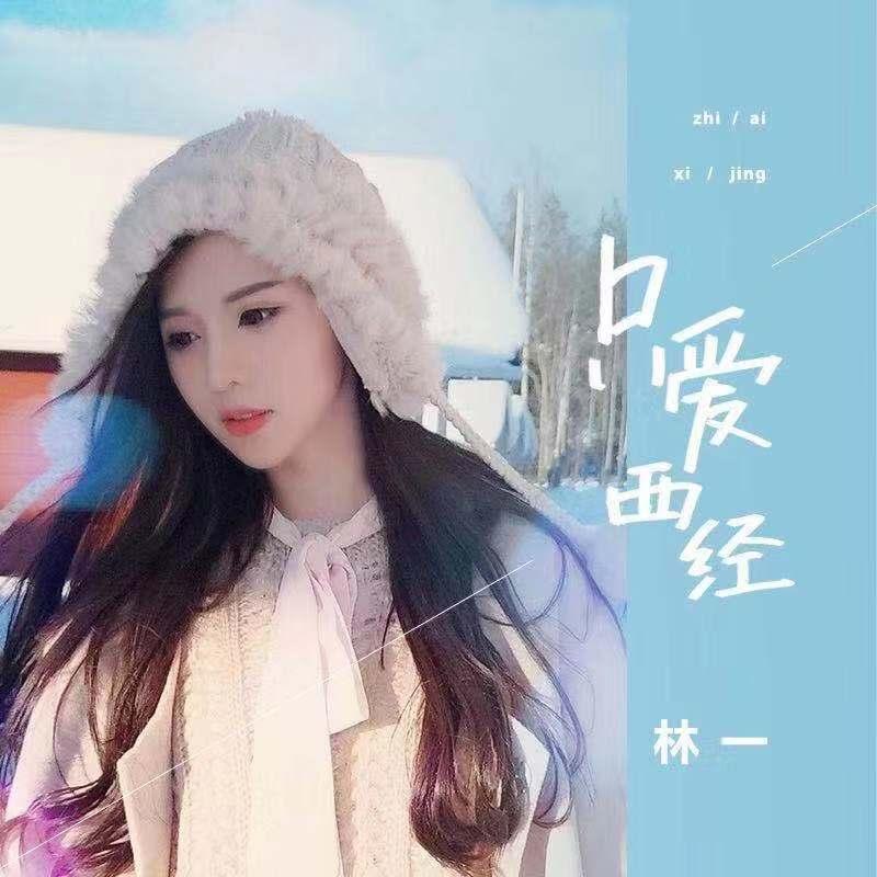 林一 - 只爱西经【高品MP3/320K】