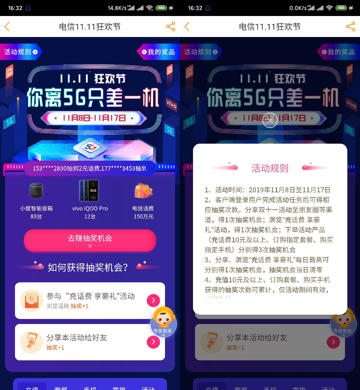 中国电信11.11狂欢节 抽奖实物电信话费等奖品