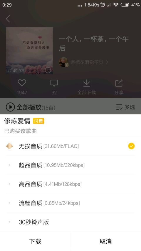 酷我音乐 v9.2.4.5PJ版 ★下架歌曲/也能听★