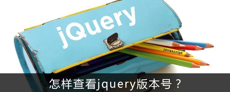 如何查看当前使用jquery版本号?